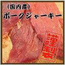 【メール便送料無料】【お試し】国産ポークジャーキー/55g