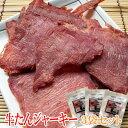【メール便送料無料】牛たんジャーキー/25g-3袋セット【秋田オリオンフード】