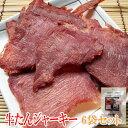 【お買い物マラソン限定価格】牛たんジャーキー/25g-6袋セ