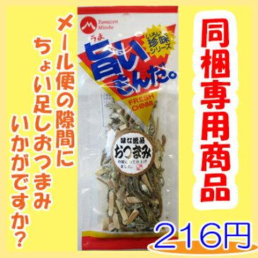 【単品購入不可】【お試し】【同梱専用商品】アーモンド小魚/30g
