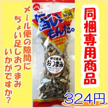 【単品購入不可】【お試し】【同梱専用商品】アーモンド小魚/60g