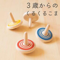 【全4色】3歳からのくるくるこま | 知育玩具 子供 室内遊び おもちゃ こども 子ども 日本製 国産 家遊び 親子で遊べる こま回し 昔遊び 郷土玩具 木製 独楽 木のおもちゃ 3歳 男の子 女の子 手指の運動