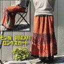 【宅配便送料無料】モン族古布リメイクロングスカート刺繍01【あす楽】