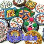 【メール便可】【直径約4.8cm以上】アフガニスタン装飾  アフガンビーズ ワッペンいろいろ アンティーク品 中サイズ No41〜60