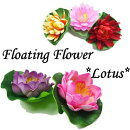 ロータス蓮タイフローティングフラワー造花