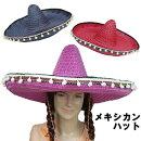 【送料無料】【あす楽】メキシコ風山高帽ソンブレロピンクレッドブルーグリーンイエロー