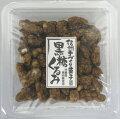 黒糖くるみ70g(シールカップ入り)