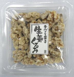 生姜くるみ70g(シールカップ入れ)