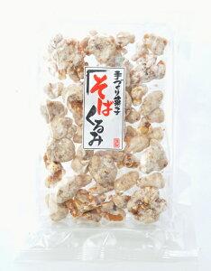 6種くるみセット(味を選べます)110g×6ヶ【3000円ポッキリ】【送料無料】