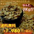 自慢のアメリカ産くるみ!1kg【送料込無塩無添加カリフォルニアナッツあめりかくるみ1000gLHP】