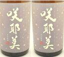 【日本酒】咲耶美 純米吟醸直汲み 生原酒さくやび 容量180...