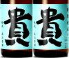【日本酒】貴特別純米60容量1800ml永山本家酒造場山口県たか伯楽星羽根屋作赤武につぐ当店大人気商品王道の辛口食中酒※3本以上で送料無料プレゼントお歳暮お年賀