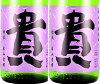 【日本酒】貴純米吟醸雄町50容量1800ml永山本家酒造場山口県たか伯楽星羽根屋作赤武につぐ当店大人気商品王道の辛口食中酒※3本以上で送料無料プレゼントお歳暮お年賀