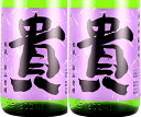【日本酒】貴 純米吟醸 雄町50 容量1800ml 永山本家酒造場 山口県 たか 当店大人気商品 王道の辛口食中酒 プレゼント お歳暮 お年賀 父の日