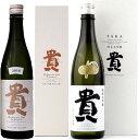 【日本酒】貴 純米大吟醸40・純米大吟醸50 容量720ml...