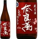 奈良萬 純米酒 ひやおろし 福島県 夢心酒造 ならまん  1800ml