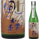 【日本酒】風の森 雄町80 純米 しぼり華 奈良県 油長酒造 プレゼント ギフト