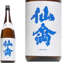 【日本酒】クラシック 仙禽 雄町 720ml 生酛 無濾過原酒 栃木県 せんきん