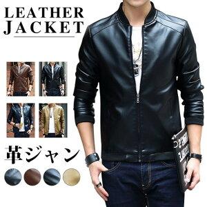 ライダースジャケット レザージャケット ライダース 革ジャン アウター ジャケット フェイクレザー 皮ジャン メンズ バイク メンズファッション