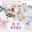 【メール便送料無料】ワッペン アイロン ディズニー かわいい 福袋 2000円相当【お得セット福袋】