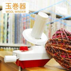 【再入荷、即出荷】玉巻器 編み直しで毛糸を巻きなおすときに便利な玉巻き【玉巻機】【玉巻き】【ま…