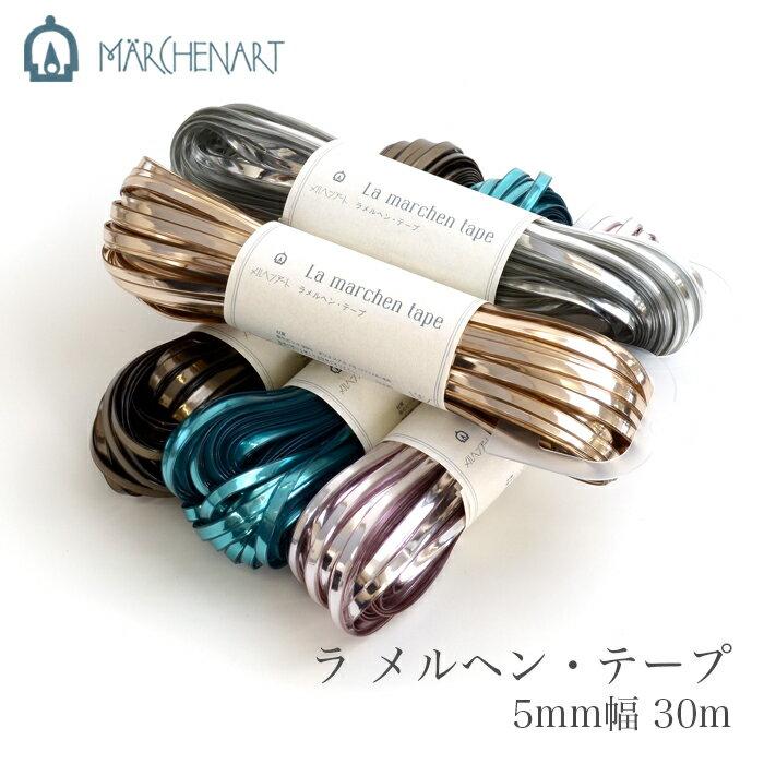 ラメルヘンテープ 5mm 30m / MARCHEN ART(メルヘンアート) ラ メルヘン・テープ 5mm幅 30m 1 春夏 / あす楽
