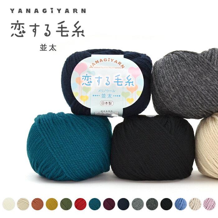 YANAGIYARN(ヤナギヤーン) 恋する毛糸 並太