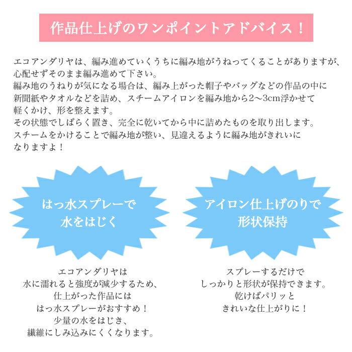 エコアンダリア エコアンダリヤ 糸 / Hamanaka(ハマナカ) エコアンダリヤ 1 春夏