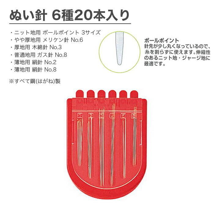 縫い針 セット Clover(クロバー) ニードルコンパクト ソーイングタイプ