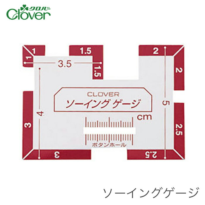 Clover(クロバー) ソーイングゲージ