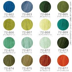 羊毛フェルト材料Clover(クロバー)パフウール2