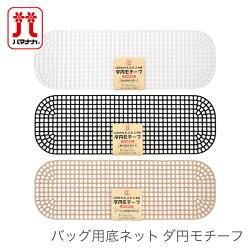 編みつけネットバッグ用底ネット/Hamanaka(ハマナカ)バッグ用底ネットダ円モチーフ