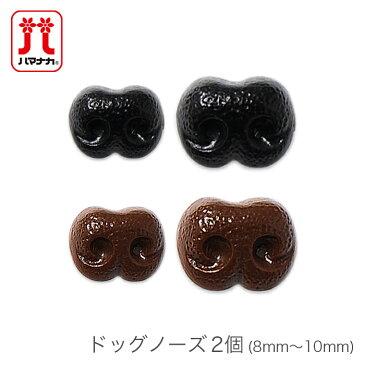 ハンドメイド Hamanaka(ハマナカ) ドッグノーズ 2個 8mm〜10mm
