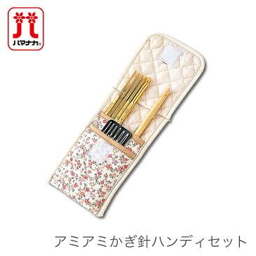 かぎ針 セット Hamanaka(ハマナカ) アミアミ かぎ針ハンディセット