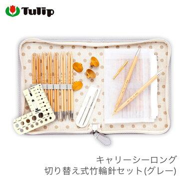 輪針 セット Tulip(チューリップ) キャリーシーロング 切り替え式竹輪針セット (グレー)