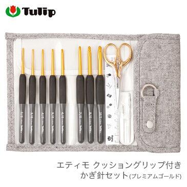 かぎ針 セット Tulip(チューリップ) エティモ クッショングリップ付きかぎ針セット プレミアムゴールド