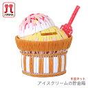 夏休み 工作 キット 女の子 手芸キット / Hamanaka(ハマナカ) アイスクリームの貯金箱