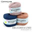 毛糸 セール / ダイヤモンド毛糸 ダイヤコスタウーノ 春夏 / 在庫セール40%OFF / あす楽