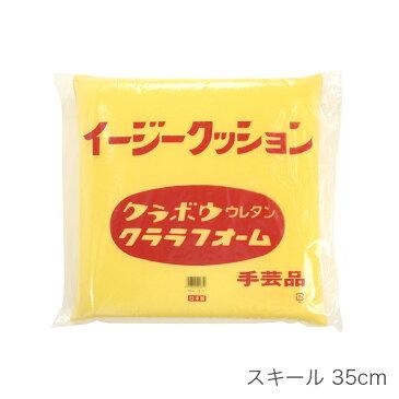 座布団 中身 ウレタン スポンジ クッション / スキール 35cm (35×35cm)