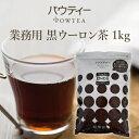 業務用 黒ウーロン茶 1kg 黒烏龍茶 インスタント茶 パウティー 1