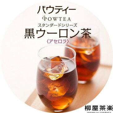 パウティー アセロラ黒ウーロン茶 1袋 80g 黒烏龍茶
