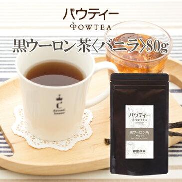 パウティー バニラ 黒ウーロン茶 1袋 80g 黒烏龍茶