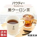 パウティー黒ウーロン茶[バニラ]