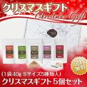 【送料無料】パウティークリスマスギフト5個セットパウティークリスマスギフト5個セット【送料...