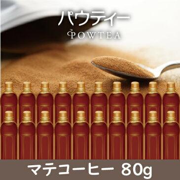 パウティー マテコーヒー 1袋 80g マテ茶 コーヒー 無糖 インスタント