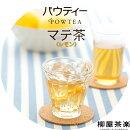 パウティーマテ茶[レモン]