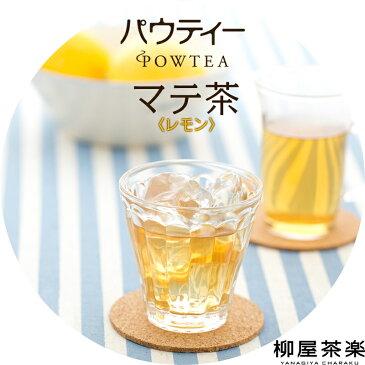 パウティー レモン マテ茶 1袋 80g