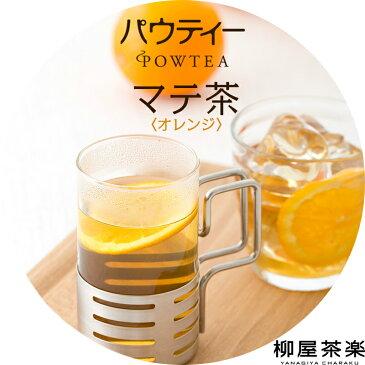 パウティー オレンジ マテ茶 無糖 1袋 80g
