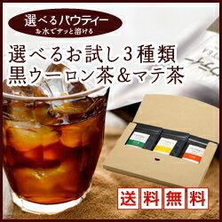 【6時間限定タイムセール】柳屋茶楽パウティーお試し(Sサイズ)選べる3種類40g×3袋烏龍茶 ウーロン茶 マテ茶 黒烏龍茶 マテコーヒー