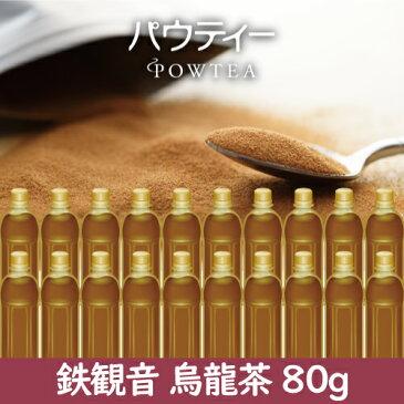パウティー 烏龍茶 鉄観音 1袋 80g ウーロン茶 パウダー茶